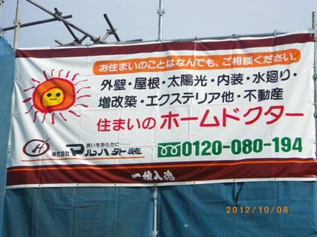 IMGP1173_20121008190133.jpg