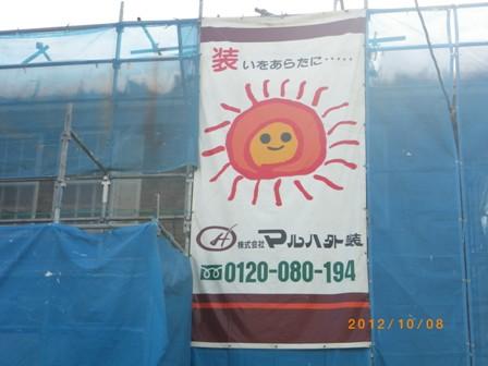 IMGP1175_20121008190145.jpg