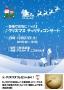 2013.12.21 東雲
