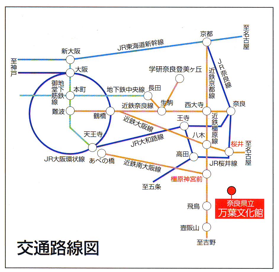 交通路線図