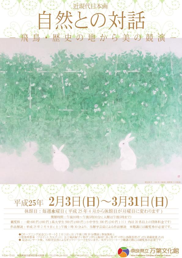 日本の自然 チラシ表データ(変更後)j - コピー