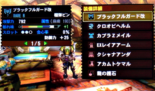 MH4G_03_04.jpg