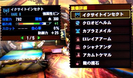 MH4G_03_05.jpg