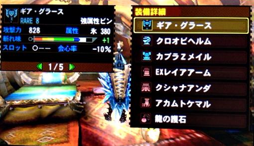 MH4G_03_06.jpg
