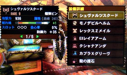 MH4G_06_04.jpg