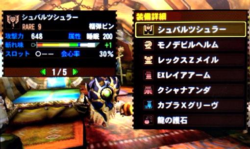 MH4G_07_04.jpg