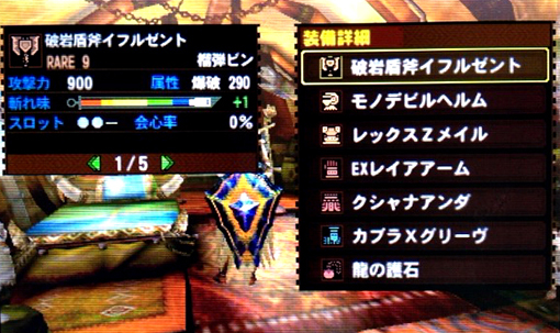 MH4G_07_05.jpg