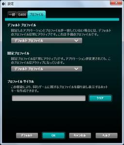 logicool_g400_14.png