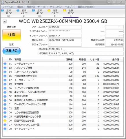 wd_wd25ezrx_fail_08.png