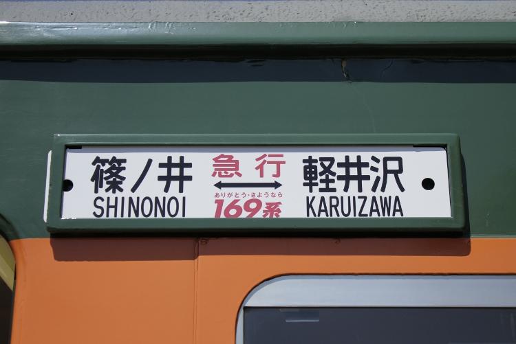 04.28:サボ(西上田)