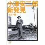 小津安二郎 新発見 (講談社プラスアルファ文庫)