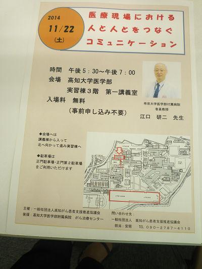 江口先生のチラシ