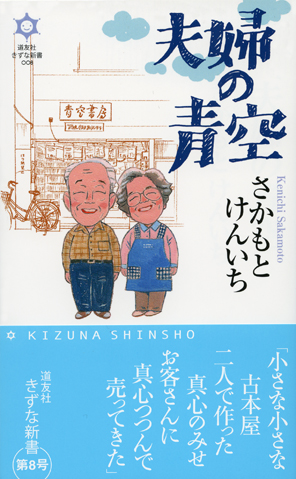 fufunoaozora_hyoshi.jpg