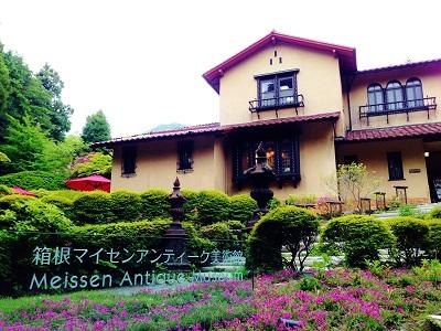 箱根マイセンアンティーク美術館