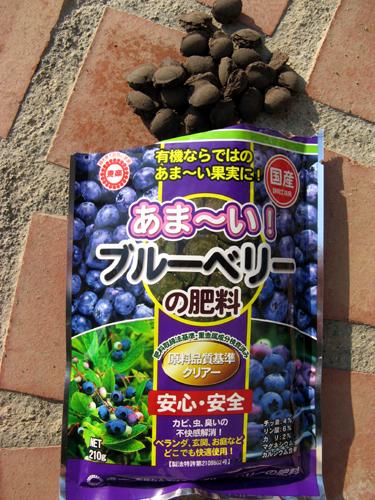 ブルーベリーの肥料ー1