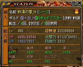 さばゆき855