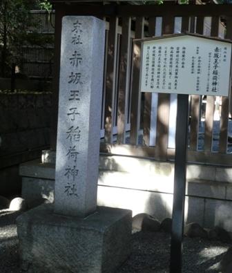 赤坂王子稲荷1