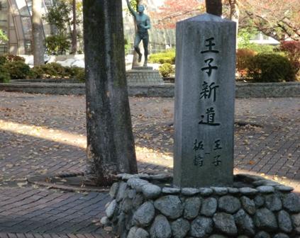 王子新道の碑