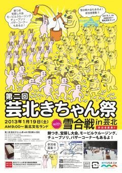 「第二回 芸北きちゃん祭 with 雪合戦 in 芸北」ポスター