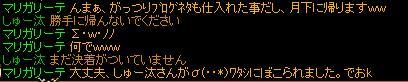 パンダGチャでも・・・^^;5