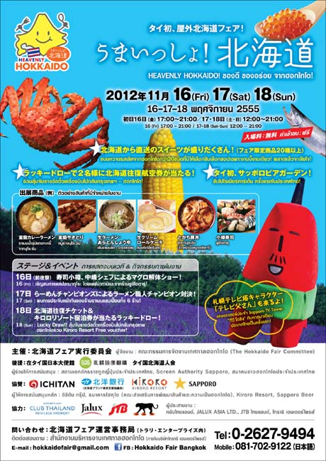 hokkaido_brochure.jpg