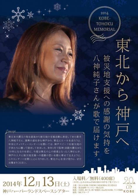 junko-yagami.jpg