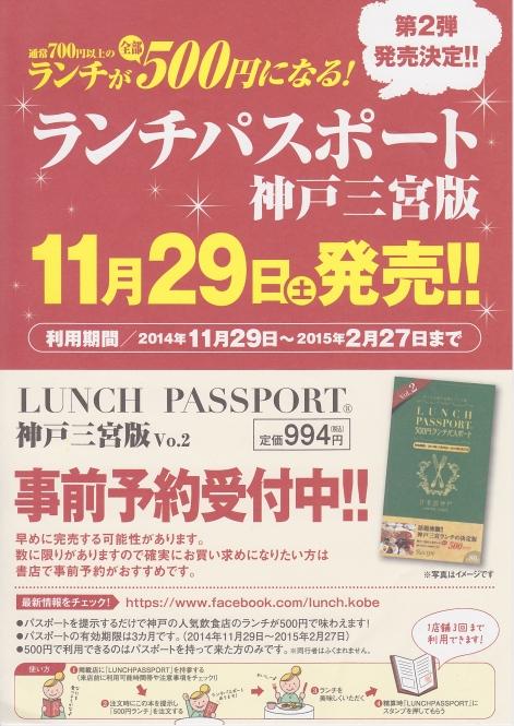 lunch-passport2.jpg