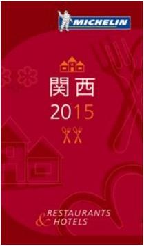 michelin-guide2015.jpg