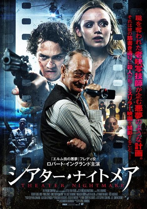 theater-nightmare_20141201202449a59.jpg