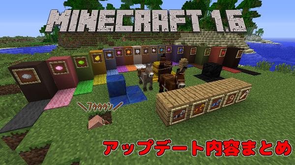 minecraft1-6 update matome