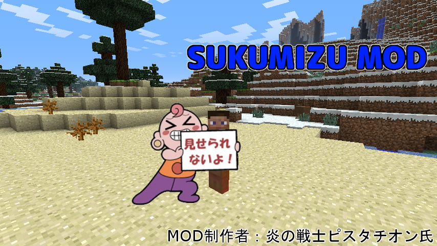 SUKUMIZU MOD-1