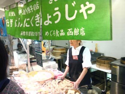 北海道物産展 (7)