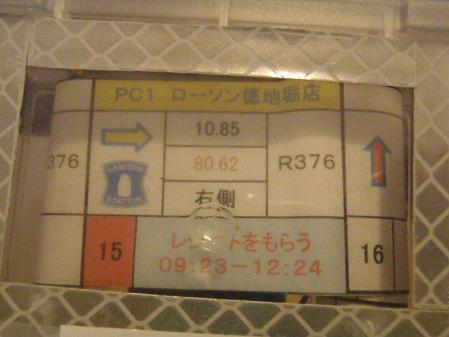 PA220012.jpg