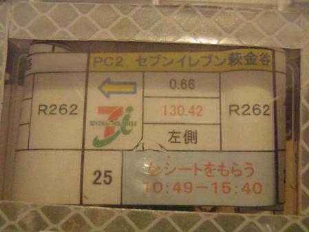 PA220013.jpg