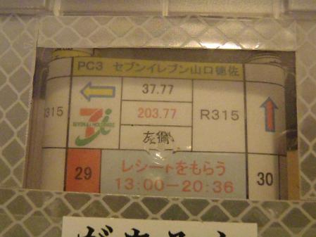 PA220015.jpg