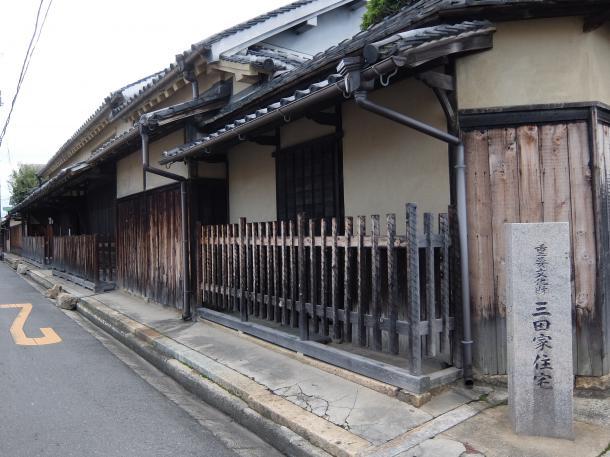 三田家住宅
