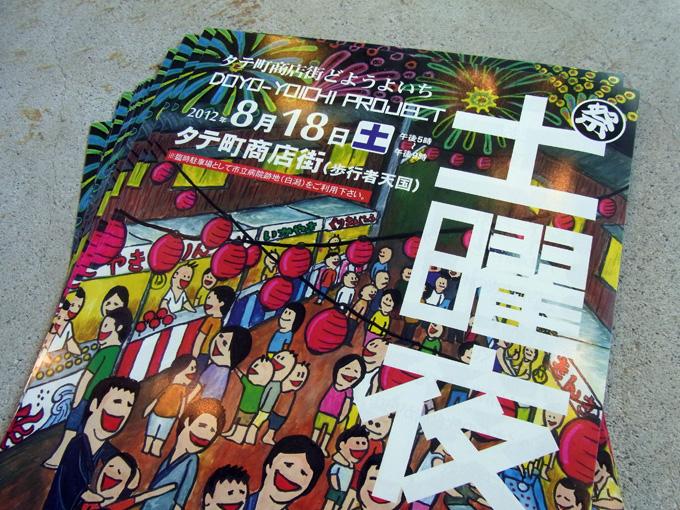 doyo-yoichi1.jpg