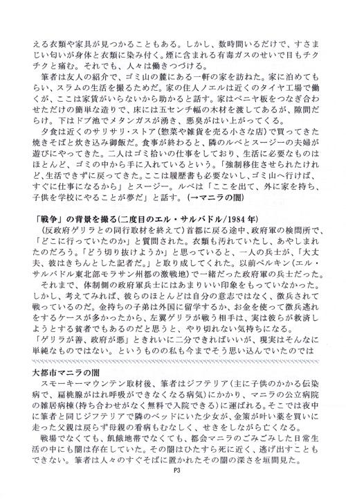 03/08