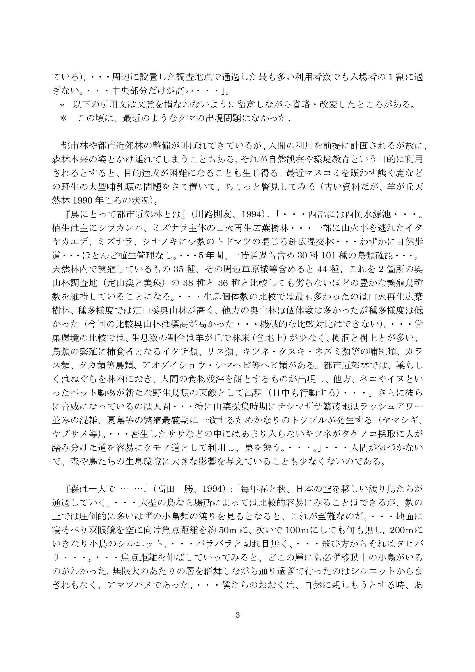 失われた森-1-2-私の好きな楽しみ(解説文 岡部賢二氏)a-3