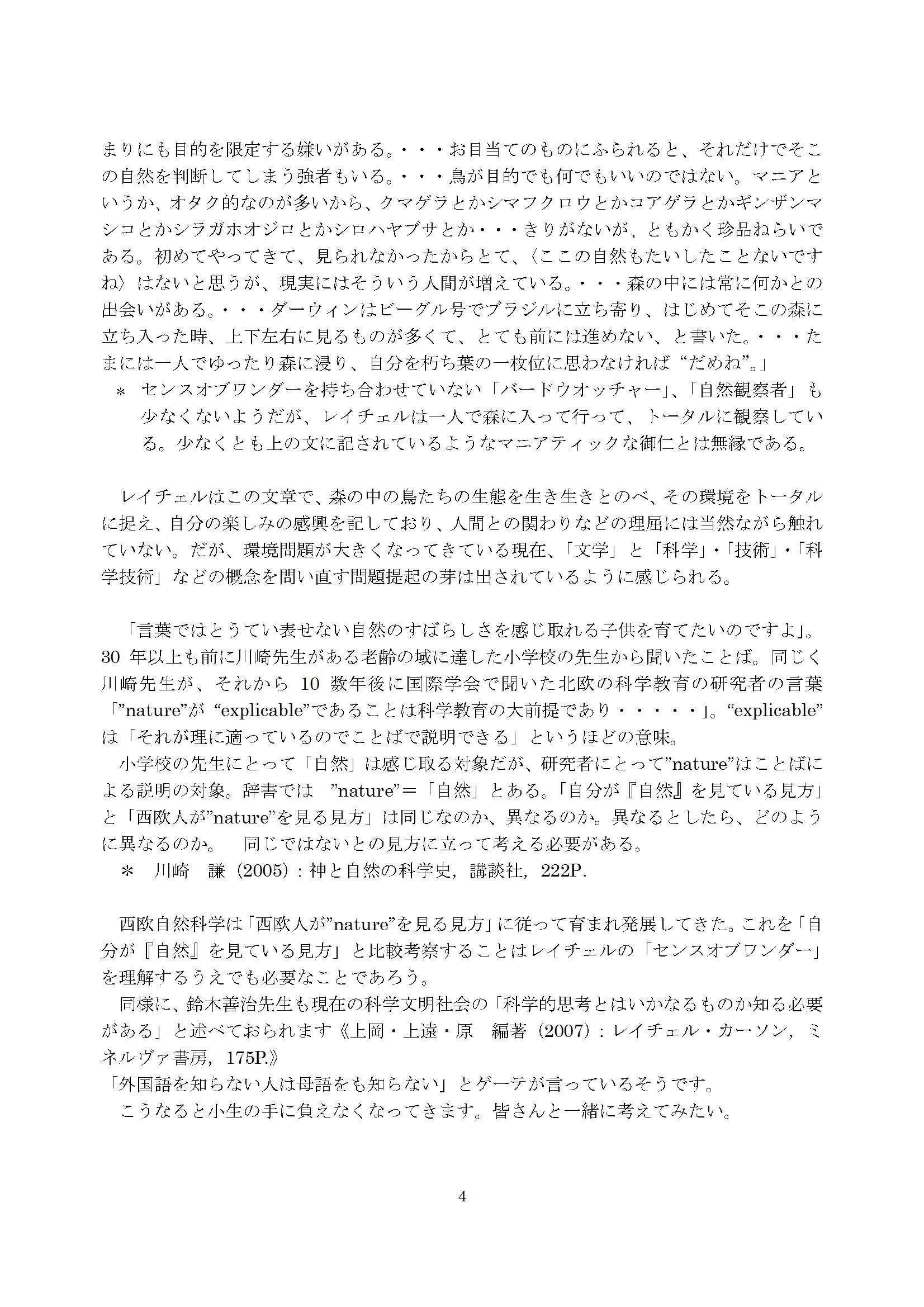 失われた森-1-2-私の好きな楽しみ(解説文 岡部賢二氏)a-4