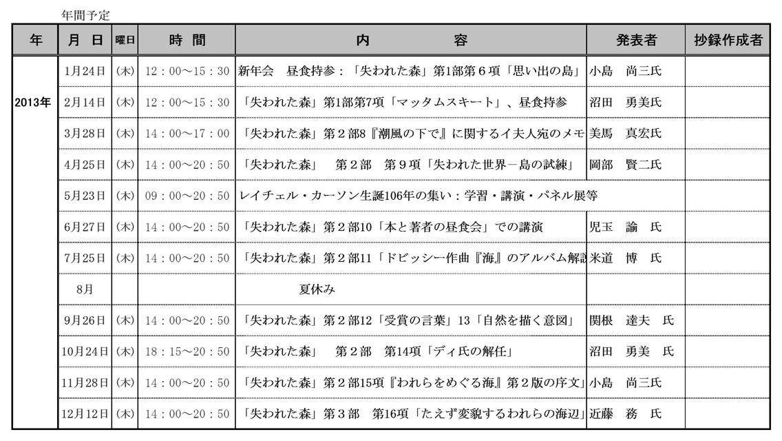 年間予定表(2013年)tr