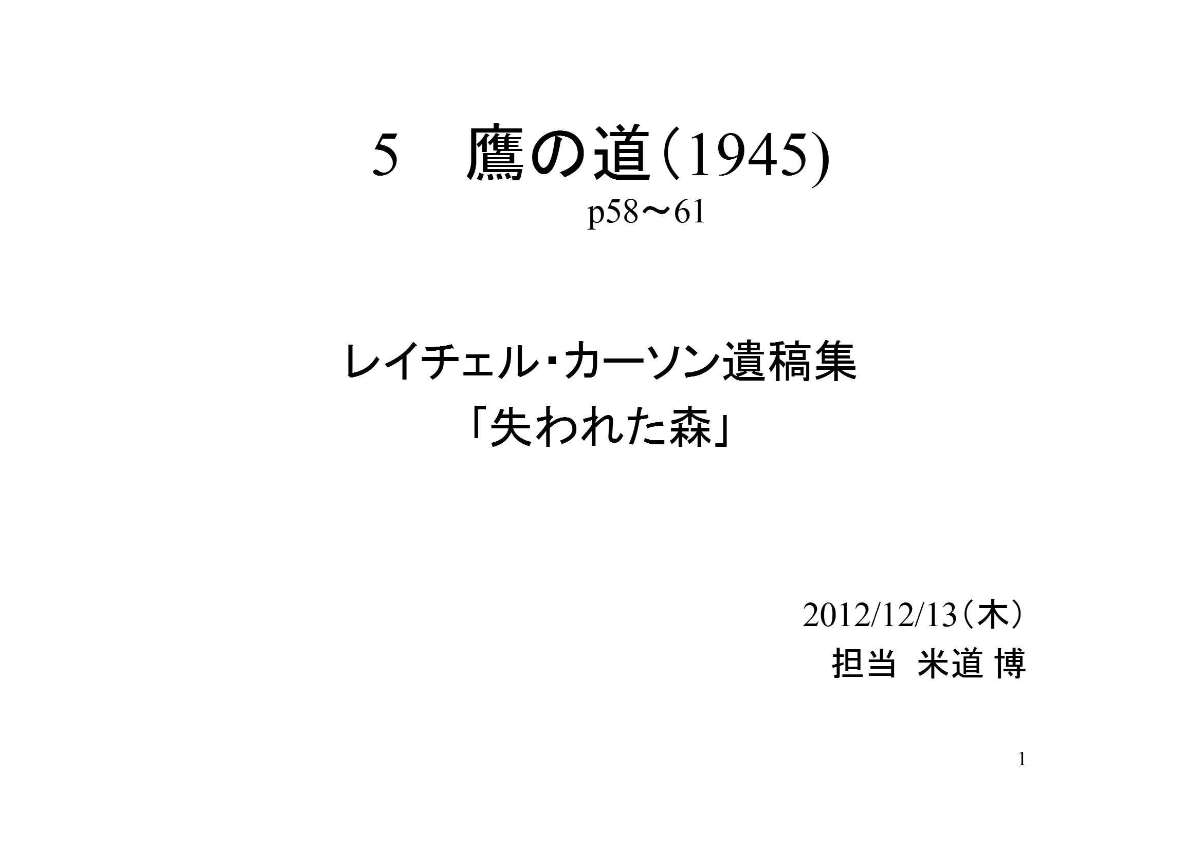 5鷹の道 [互換モード]-01