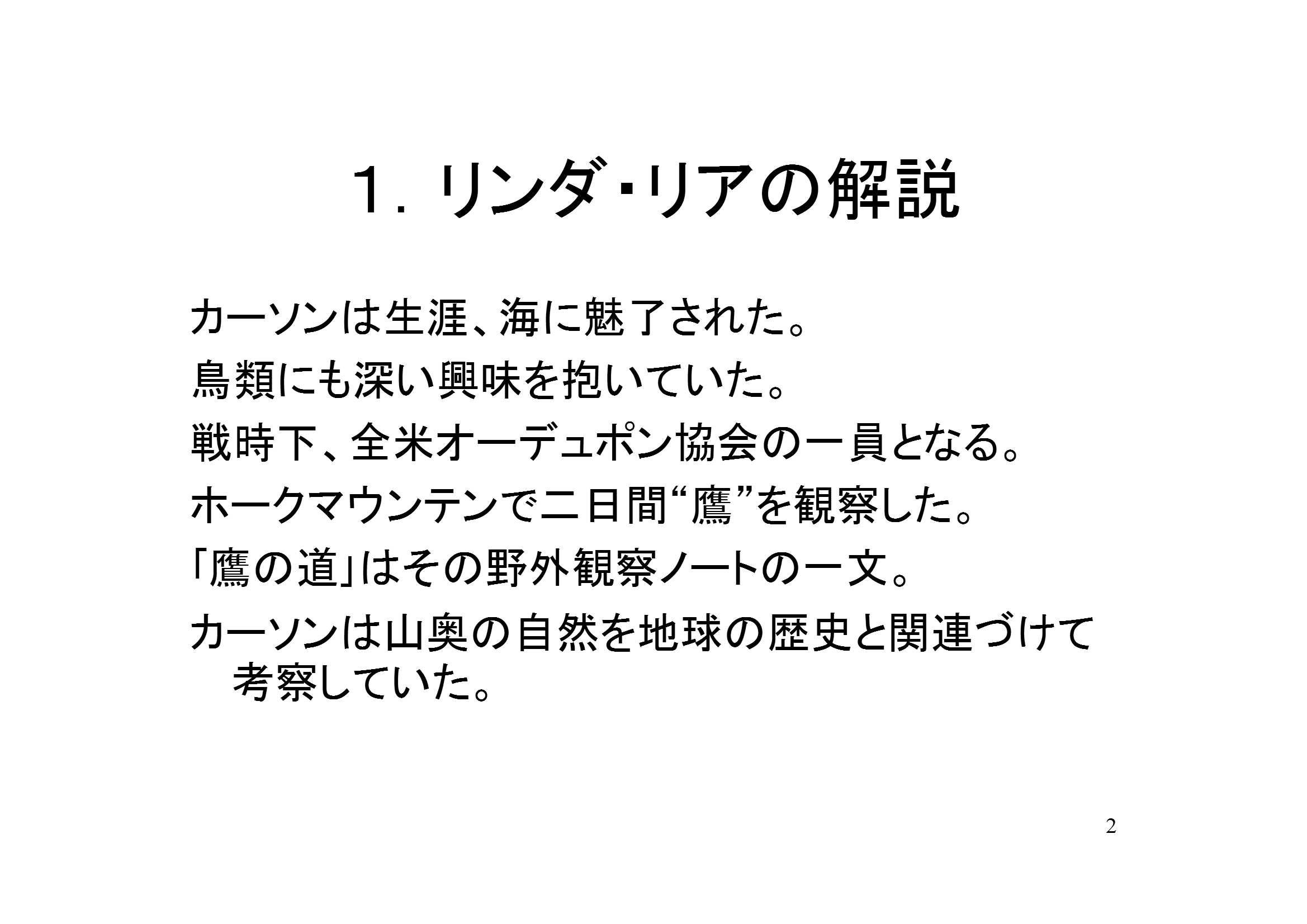 5鷹の道 [互換モード]-02