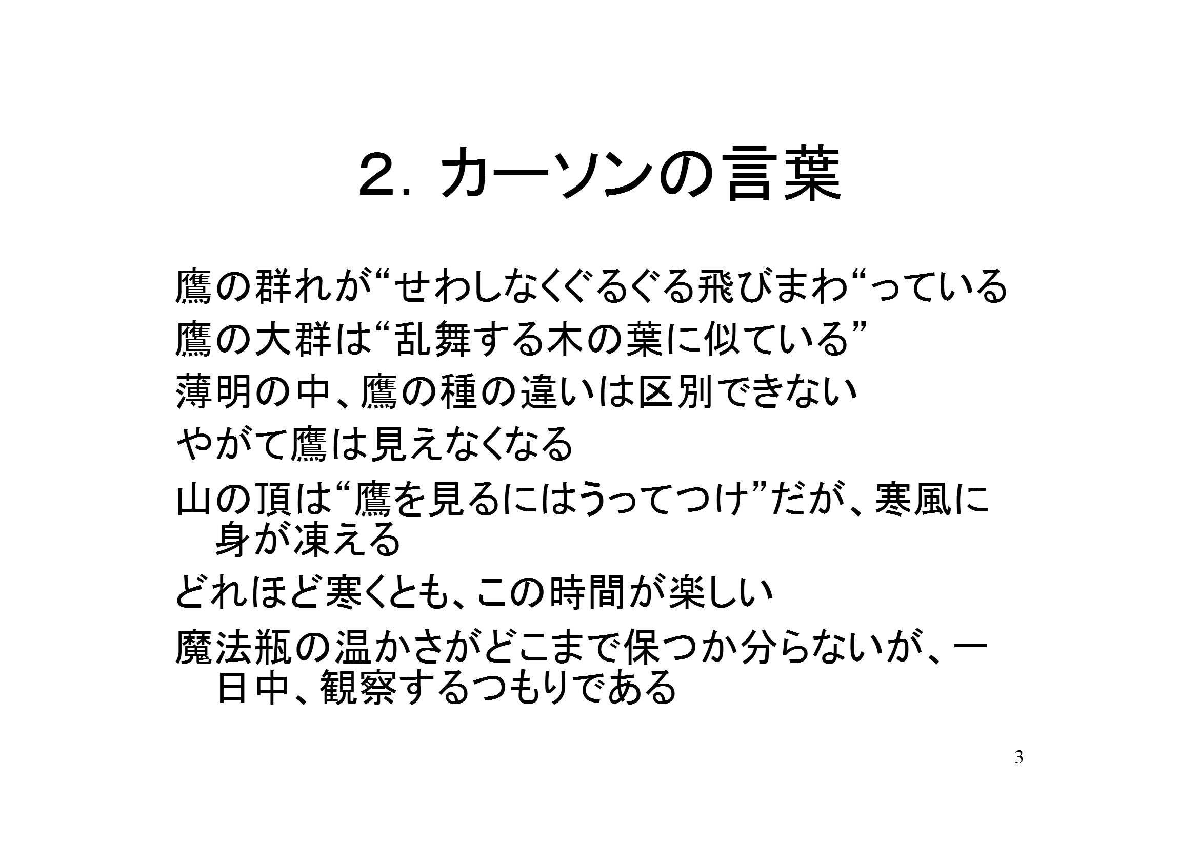 5鷹の道 [互換モード]-03