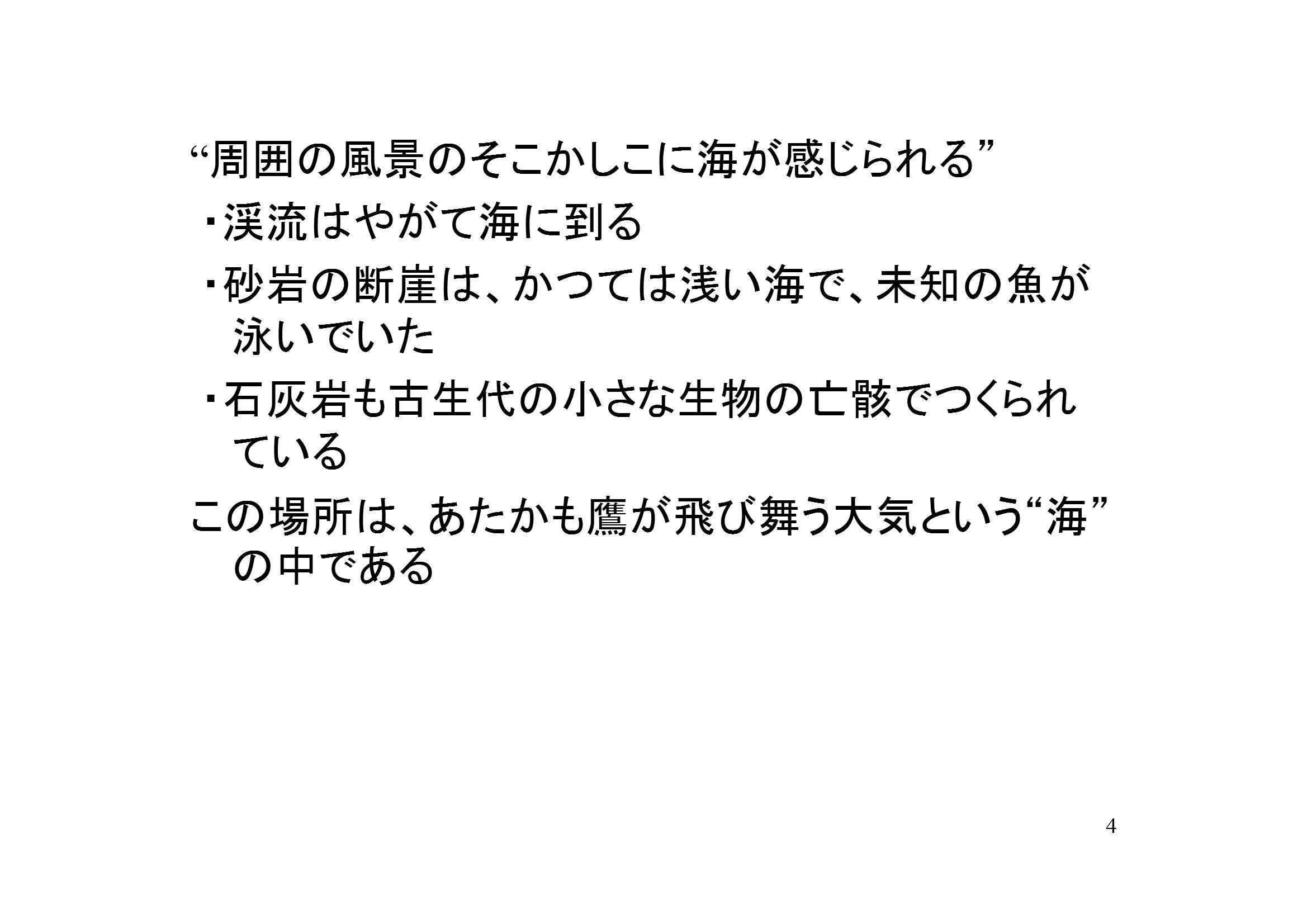 5鷹の道 [互換モード]-04