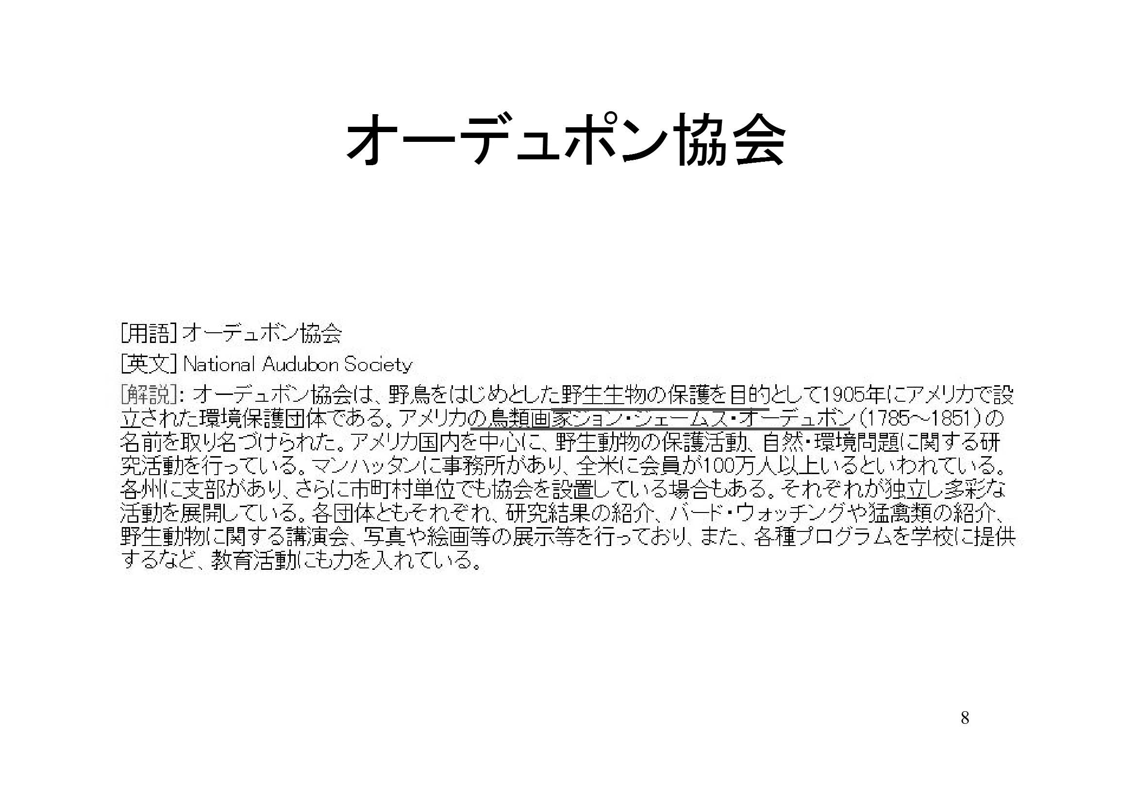 5鷹の道 [互換モード]-08