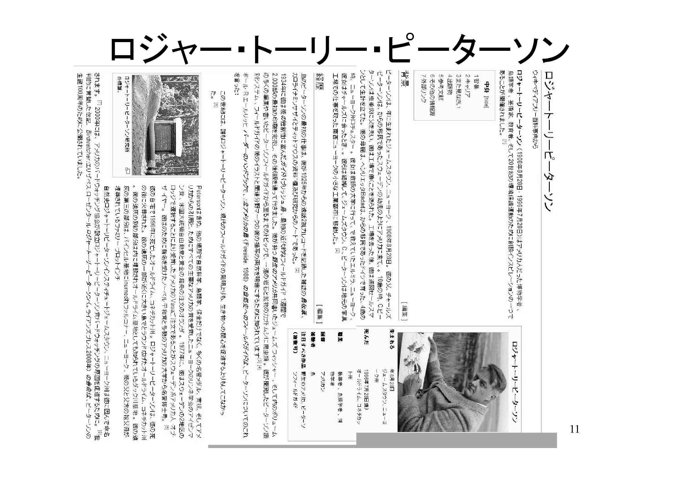 5鷹の道 [互換モード]-11