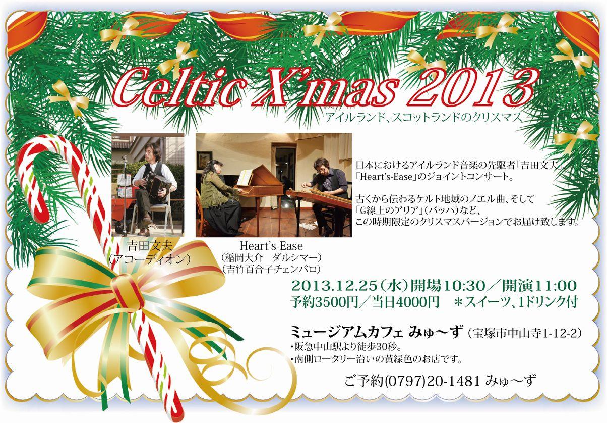 A5みゅ~ずクリスマスチラシ_s