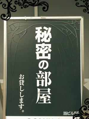 五反田OPENROOM1213001