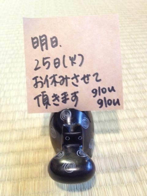 2013 06 24 oyasumi
